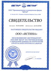 Компания Истина - эксклюзивный дистрибьютор завода БЕТАР
